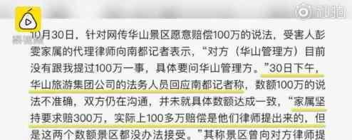 华山景区否认愿赔偿百万 为什么要赔钱发生了什么