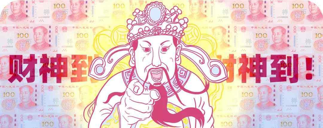 3斤人民币 天降2斤百元大钞,大部分国人可能这么花