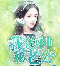 白雅顾凌擎免费阅读 主角白雅和顾凌擎《顾少的宠妻》小说全文免费阅读