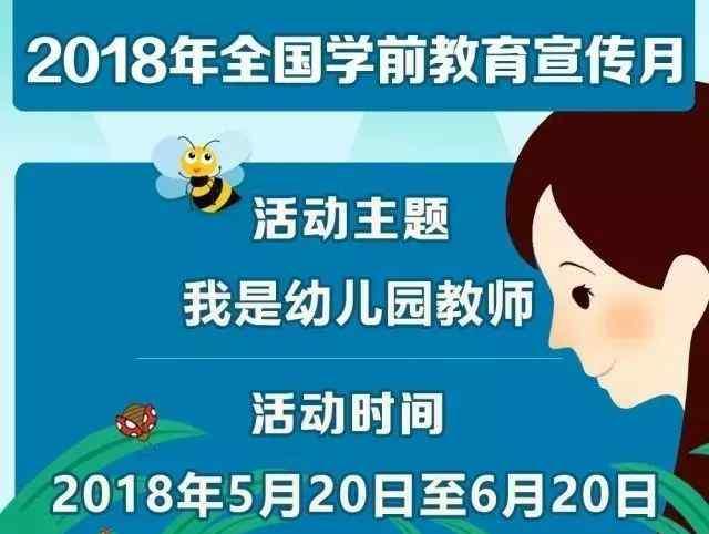 赵晓蕊 格林阿房幼儿园学前教育宣传月活动——我是幼儿教师