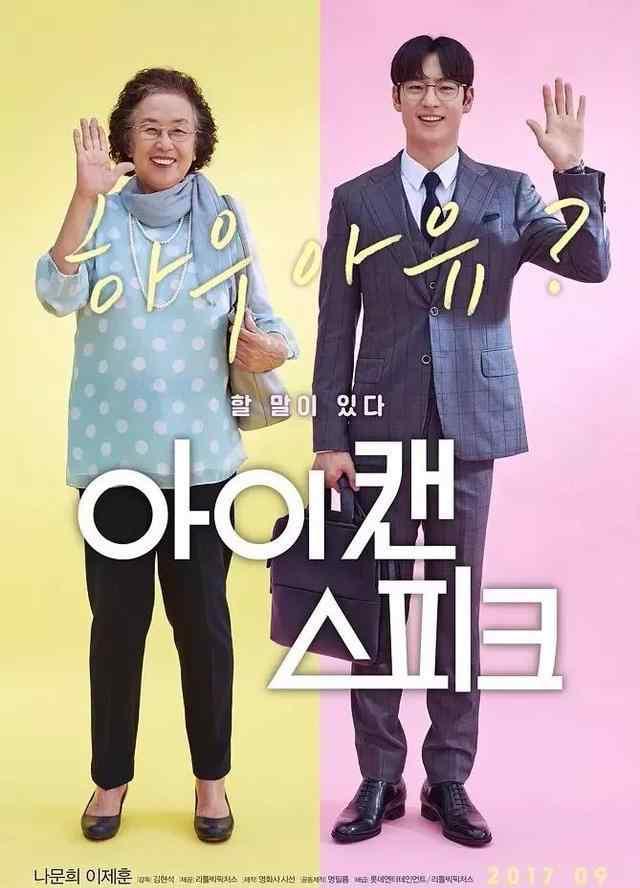 我能说 韩国8.8分喜剧电影《我能说》,我却被看哭了5次