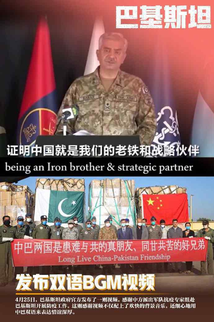 全球战疫中国向多国伸出援手 多国花式感谢中国