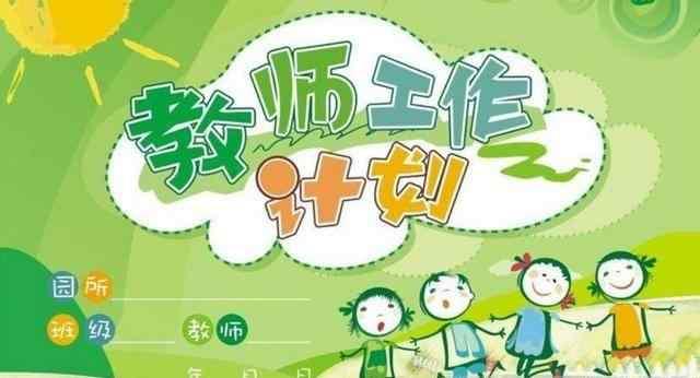 幼儿园保教工作计划 幼儿园小班新学期工作计划