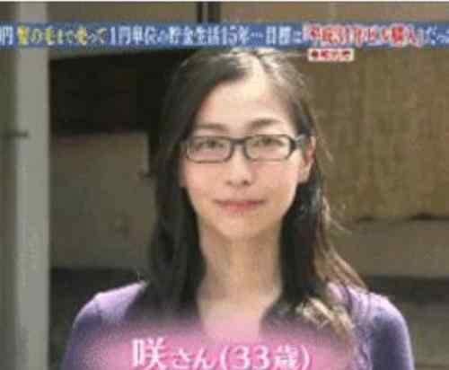 日本最省女孩省出三栋千万豪宅 怎么省出来的?