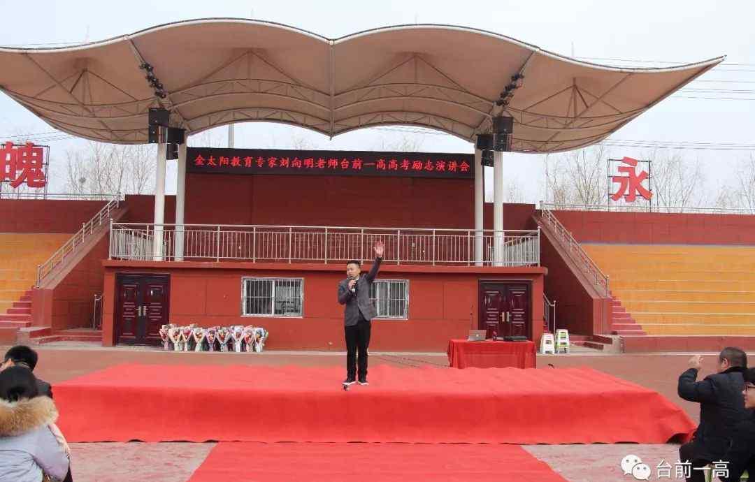 刘向明 金太阳教育专家刘向明老师台前一高高考励志演讲会