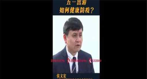 张文宏谈五一假期出游说了啥出游期间需要注意什么