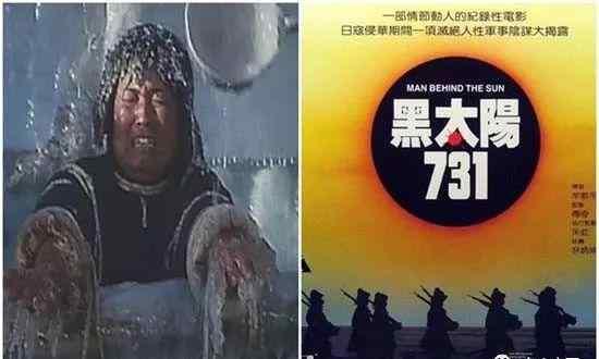 香港首部三级电影《黑太阳731》导演牟敦芾病逝