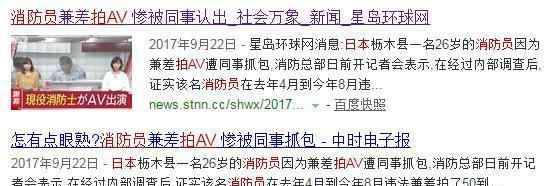 日本新闻频毁三观,消防员、《铁甲小宝》男主、老毕均下海拍GV