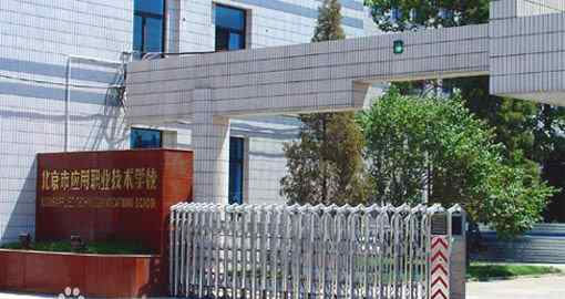 中职特色学校:北京市应用高级技工学校