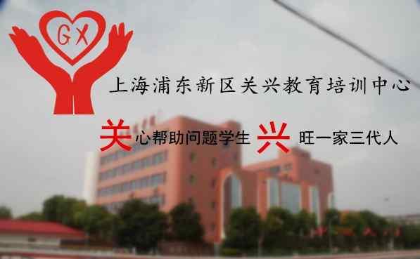 上海关兴教育剖析原因从根源上解决孩子的厌学问题