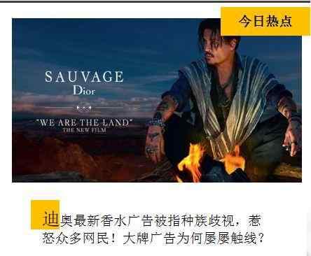 """迪奥最新香水广告深陷""""歧视门"""",外国大牌广告为何屡屡引争议?"""