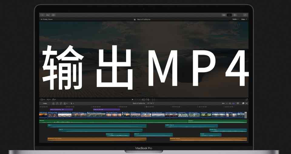 终于找到苹果王牌剪辑软件 finalcut pro x 输出 mp4的方法啦!