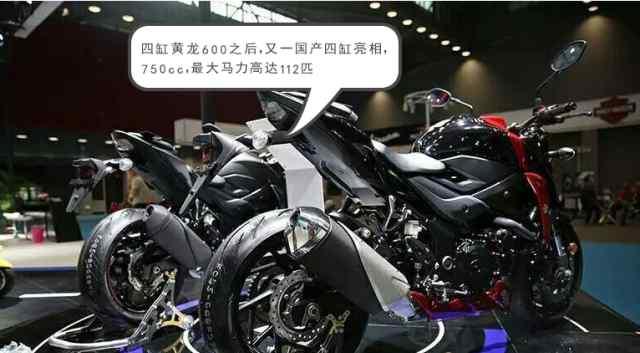 四缸黄龙600之后,又一国产四缸亮相,750cc,最大马力高达112匹