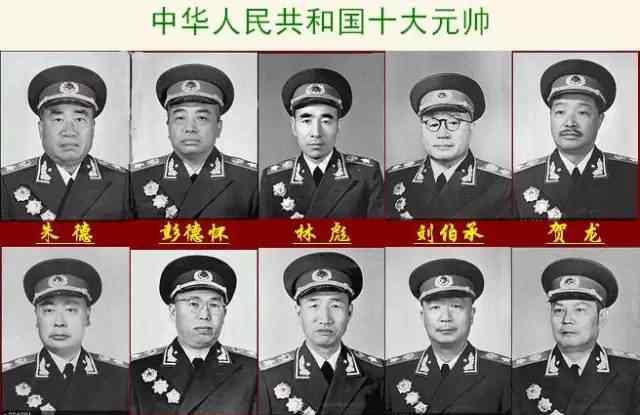 解密:新中国十大元帅十大将军评选内幕及排名由来!令人惊讶
