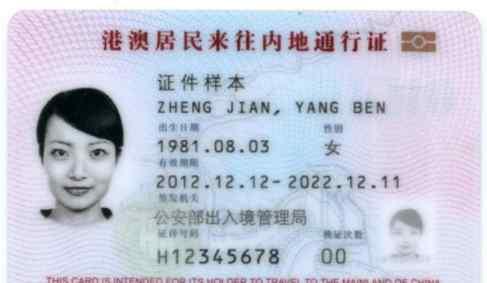 香港身份证和回乡证在国内遗失了怎么办?