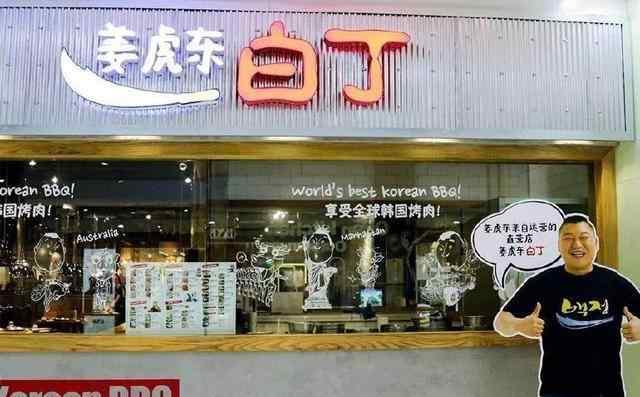 长沙5大明星美食餐厅,吴昕餐厅饱受好评,杜海涛的餐厅最平价?