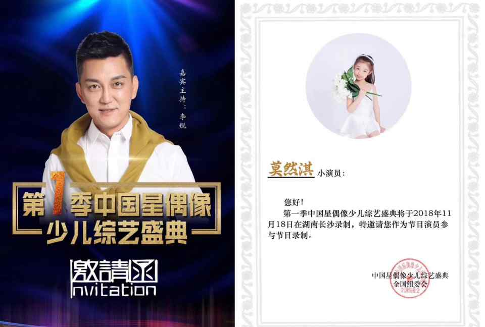 极客会员莫然淇受邀参加第一季中国星偶像少儿综艺盛典