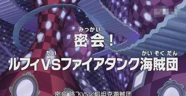 海贼王动画827集:路飞VS火焰坦克海贼团!