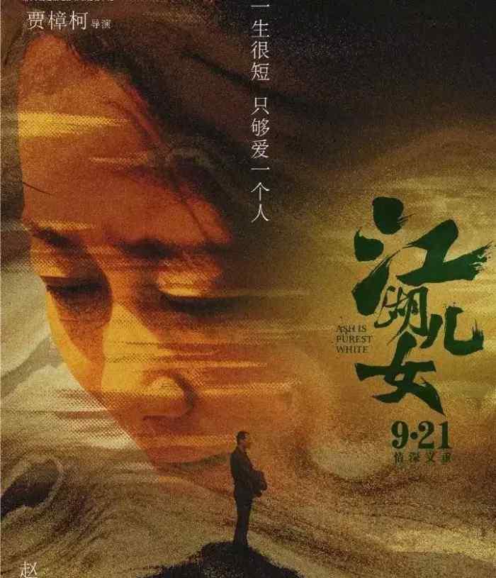 《江湖儿女》贾樟柯与赵涛:是她成全了我的传奇