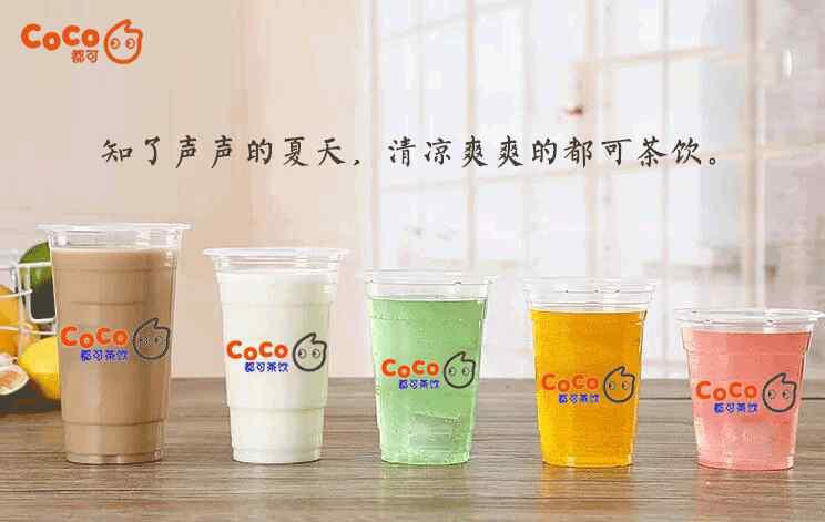 CoCo都可茶饮加盟费是多少?开一家coco奶茶店需要多少预算?