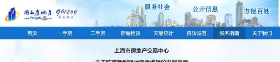 上海市房地产交易中心,发布最新公告
