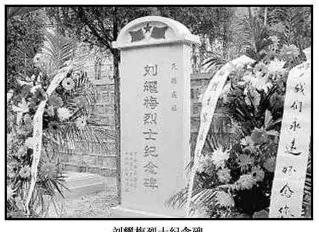 【河北人物】被日本侵略军凌迟而死的抗日女英雄刘耀梅烈士