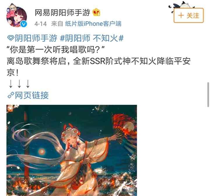 """阴阳师全新ssr不知火,果然""""东山大法""""好"""