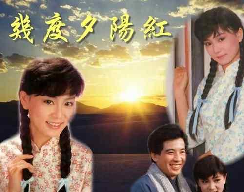 琼瑶剧《几度夕阳红》,慕天为梦竹单身18年,她为何选择杨明远?