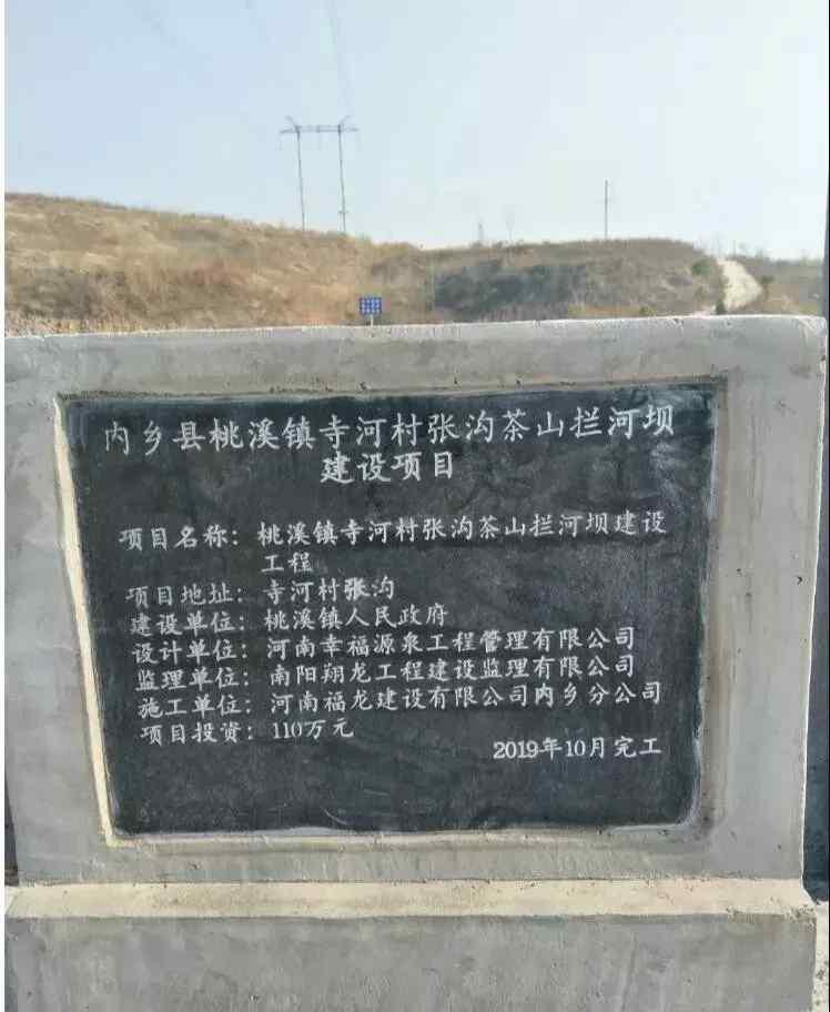 河南省内乡县在无水源山沟里超百万修建拦河大坝,究竟在糊弄谁?