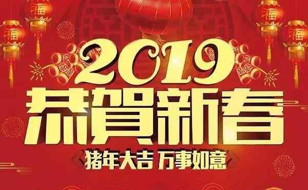 2019年给爱人的新年祝福语大全,祝你心想事成,幸福快乐!