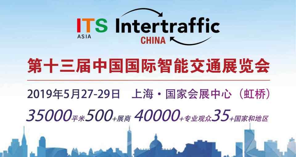 直击智能交通展会1:贸易不会从根本动智能交通行业的发展