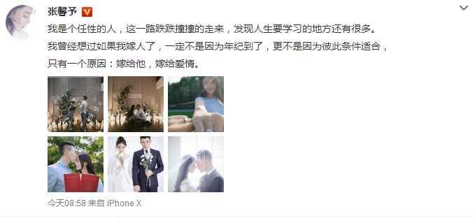 张馨予终于找到真爱 李莫愁终于走出阴影 网友: 比大黑牛还结实!