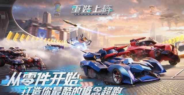 《重装上阵》:极速漂移新版本今日开测,还能自建赛道自拼跑车?