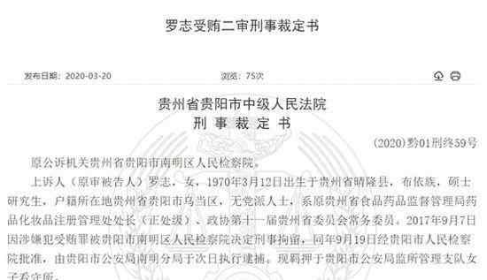 食药监处长受贿千万干股,贵州百灵、益佰制药等知名药企被卷入!