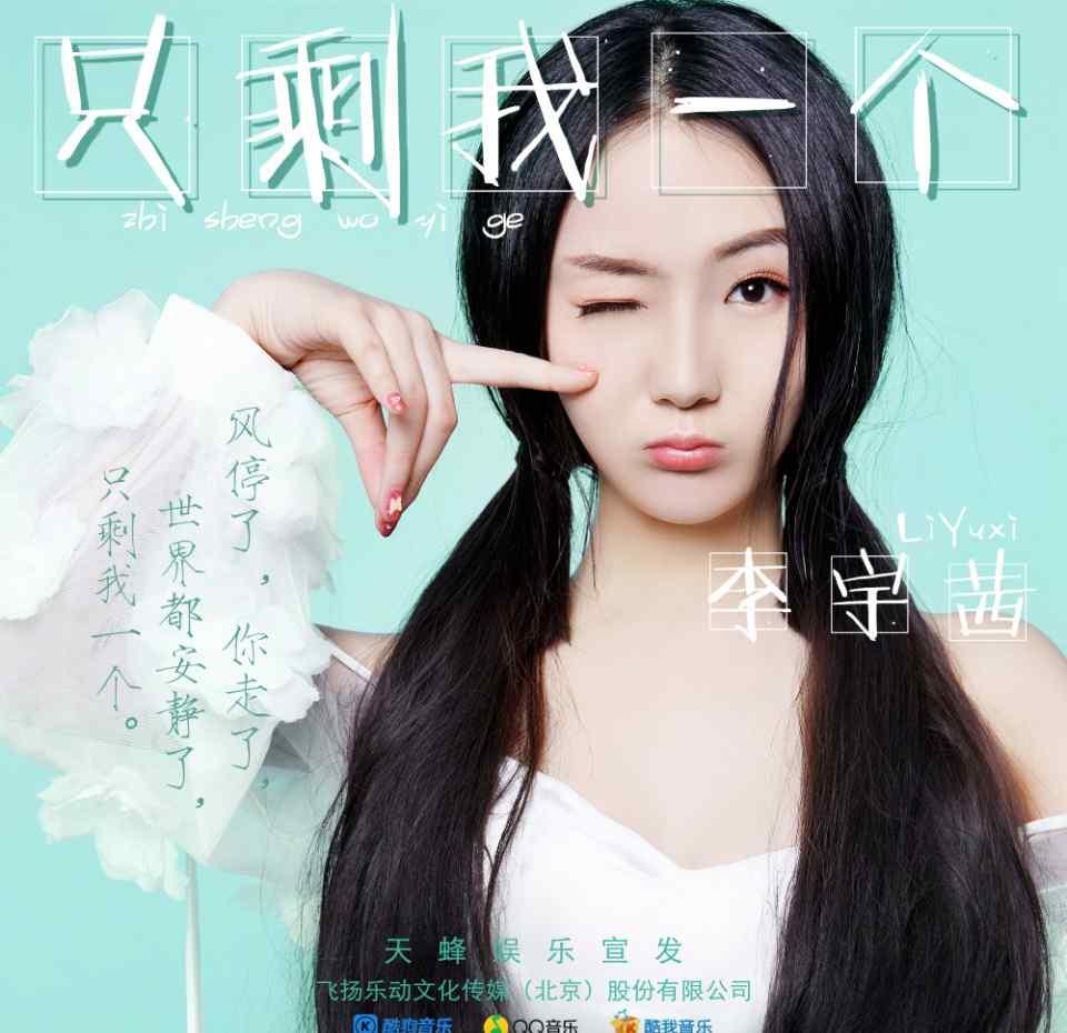 李宇茜首度新歌单曲《只剩我一个》正式发行