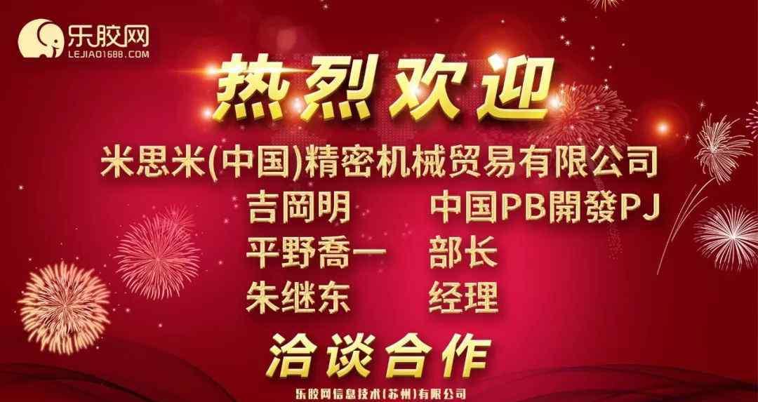 米思米中国 热烈欢迎米思米(中国)精密机械贸易有限公司来访乐胶网,洽谈合作细节