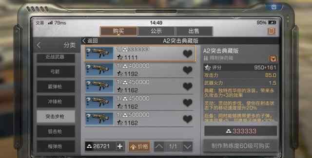 明日之后武器 《明日之后》新武器全测评:排名第一的武器出人意料