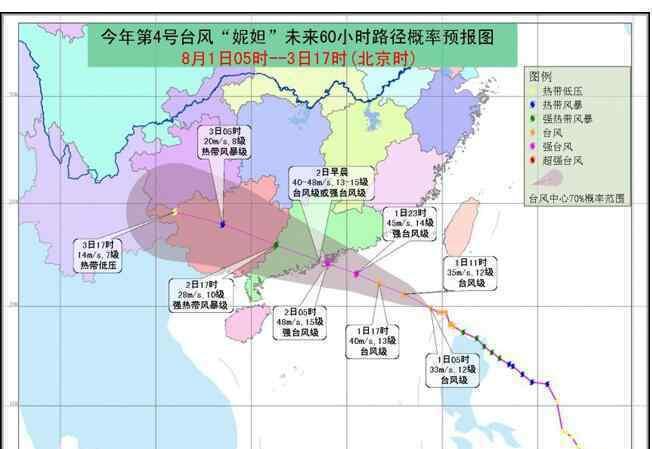 台风妮妲晚间加强风级 明日登陆广东