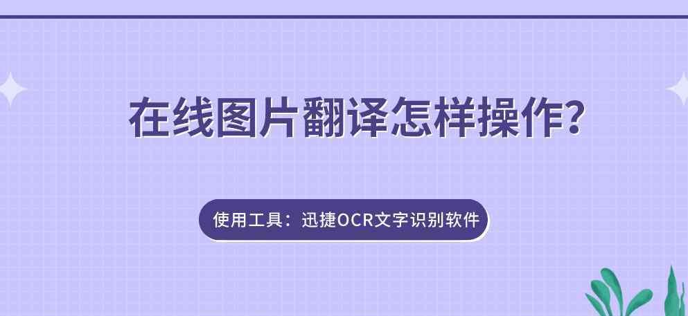 图片翻译 在线图片翻译怎样操作?