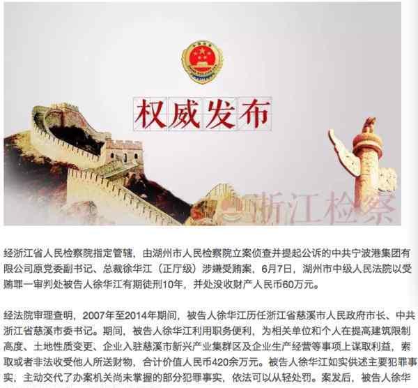 徐华江 最新消息:徐华江一审获刑10年