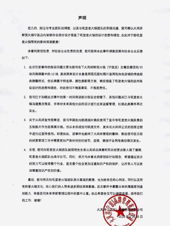 火锅店与郑恺方和解 事件的真相是什么?