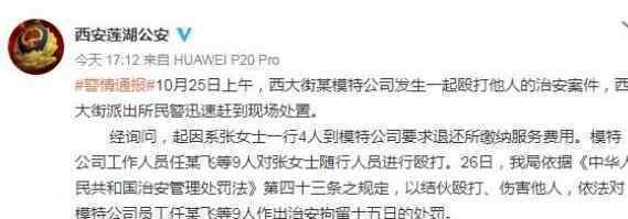 西安瑄玥模特被立案调查 具体是怎么回事后果是什么