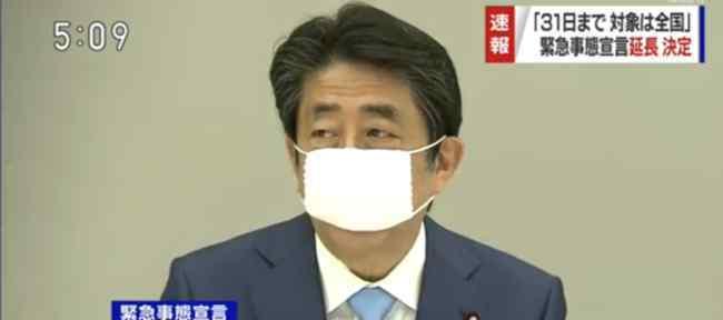 日本紧急状态延至5月31日 事件详细经过!