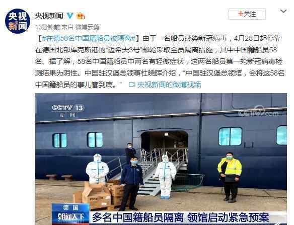 在德58名中国籍船员被隔离 事件的真相是什么?