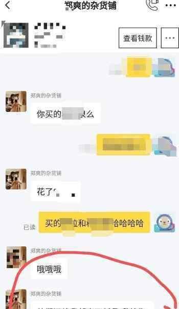 曝郑爽发错货用13万项链补偿 事件详情始末介绍!