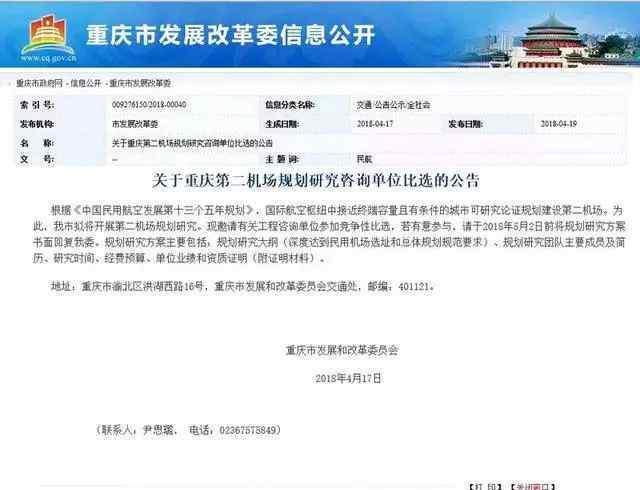 重庆第二机场 重庆第二国际机场选址,这几个区县很有望选中!看看是你家乡吗