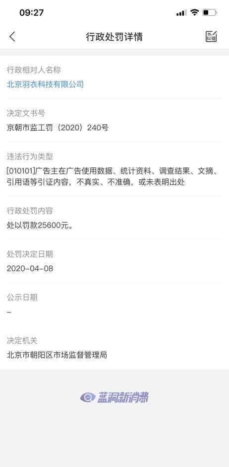 福禄电子烟 福禄FLOW电子烟因引用数据不真实被罚款25600元