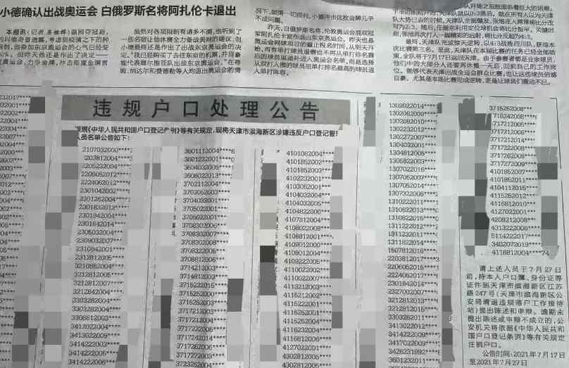 天津移民中介 高考移民天津遭噩梦 天津开始清退违规落户 真没你想的那么好